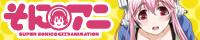 そにアニ-SUPER SONICO THE ANIMATION-
